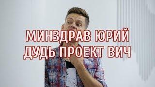 🔴 В Минздраве оценили качество фильма Дудя про эпидемию ВИЧ
