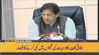 Public News Headlines | 9:00 PM | 23 April 2019