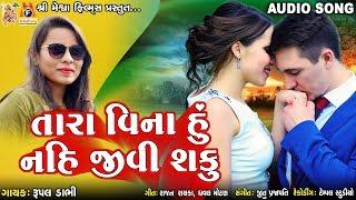 Tara Vina Hu Nahi Jivi Saku Rupal Dabhi Gujarati Sad Song તારા વિના હું નહિ જીવી શકું