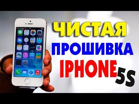 Как поменять прошивку на iphone