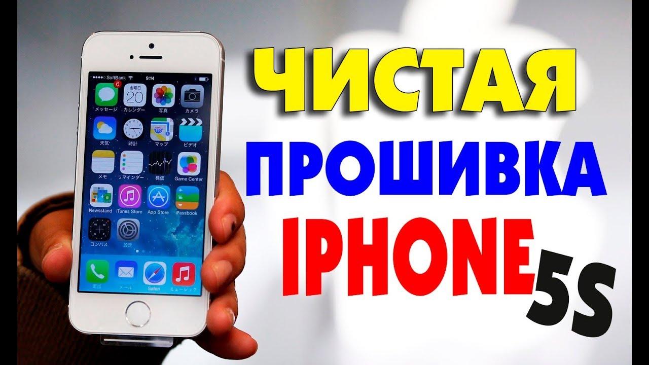 Скачать программу для прошивки айфон 5