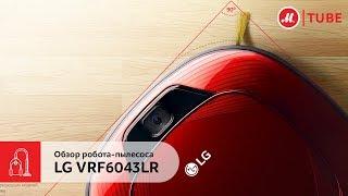 Огляд робота-пилососа LG VRF6043LR від експерта «М. Відео»