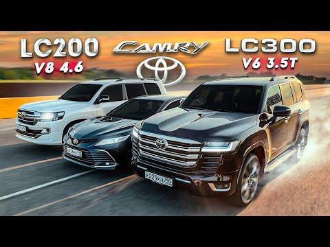 LC300 vs CAMRY vs LC200. Гонка и СТАРТЫ ЗАДОМ! TOYOTA LAND CRUISER 300 vs Крузак 200 и КАМРИ.
