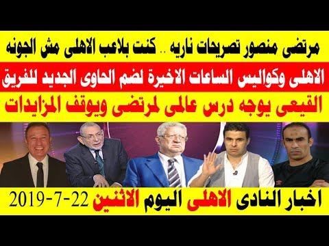 اخبار الاهلى الاثنين 22-7-2019 عاجل رمانة الميزان فى الاهلى خلال ساعات