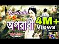 New Bangla Album Video Song(2018)O Maiya Re Maiya Re Tui Oporadhi Re By OPORADHI Album Acting Badsha