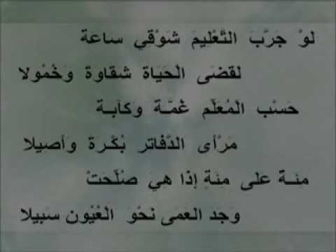 قصيدة المعلم Youtube