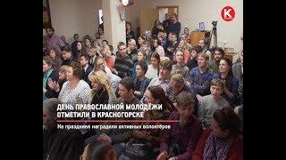 КРТВ. День православной молодёжи отметили в Красногорске