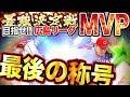 【プロスピA 狙えMVP #05】MVPへ願いよ届け!! 【プロ野球スピリッツA】