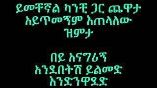 Bizuayehu Demissie - Kedamawit  ቀዳማዊት  (  ከግጥም ጋር  **LYRICS**)