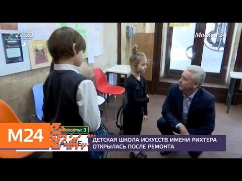 Детская школа искусств имени Рихтера открылась после ремонта - Москва 24