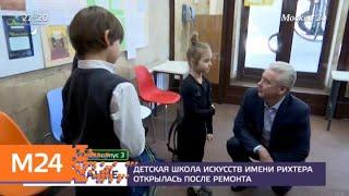 Смотреть видео Детская школа искусств имени Рихтера открылась после ремонта - Москва 24 онлайн
