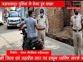 ADBHUT AAWAJ 17 04 2021 महाराजपुर पुलिस के तेवर हुए सख्त