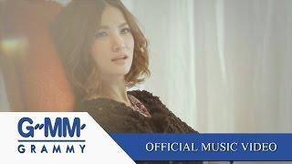 ยกเว้นเรื่องเธอ (OST.คิวบิกฯ) - แพรว คณิตกุล 【OFFICIAL MV】