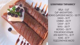 Блинчики Тирамису / Шоколадные блинчики / Шоколадные блины / Тирамису рецепт / Блинчики с начинкой