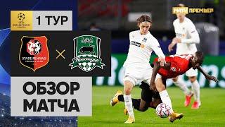 20 10 2020 Ренн Краснодар 1 1 Обзор матча