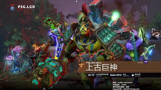 【三好大叔Dota2】LGD vs NB P2 TI9小组赛