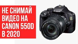 [talk] Не Снимай видео на Canon 550D в 2020, пока не поставишь свет