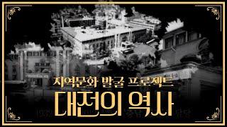 대전의 역사