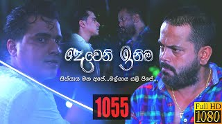 Deweni Inima | Episode 1055 12th May 2021