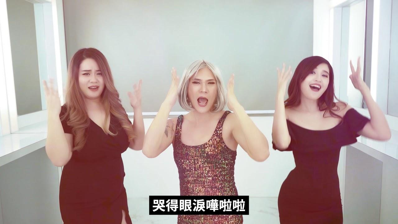由陶晶瑩的俏皮甜美到湯小康的激昂騷情,《姐姐妹妹站起來》要姐妹們瀟灑的去愛! - YouTube