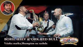 BORIL ILIEV & ORK.RED BULL - Vsiaka maika,Shampion ne razhda - 2018 - 4K - ( BOSHKOMIX )