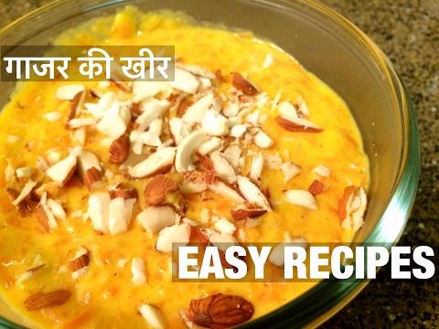 गाजर की खीर कैसे बनाये   Carrot Kheer Recipe   Payasam Recipe   Shivratri Special