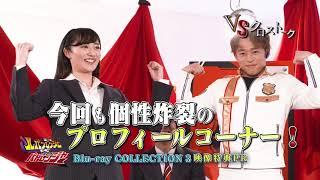 Blu-ray COLLECTION 3 特別PR映像!! 『快盗戦隊ルパンレンジャーVS警察戦隊パトレンジャー』
