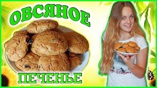 Как приготовить домашнее овсяное печенье / рецепт овсяного печенья /