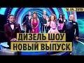 Дизель Шоу – полный 58 выпуск – 10.05.2019 – ЮМОР ICTV