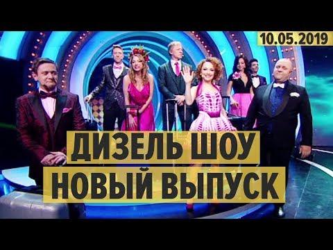 Дизель Шоу – 58 полный выпуск – 10.05.2019 – ЮМОР ICTV - Видео онлайн
