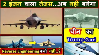 No ORCA for Indian Air Force ? | China's Trump-Card | why no Reverse Engineering in India ?
