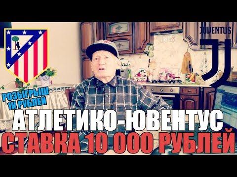 СТАВКА 10 000 РУБЛЕЙ   АТЛЕТИКО-ЮВЕНТУС   ПРОГНОЗ ДЕДА ФУТБОЛА   ЛИГА ЧЕМПИОНОВ  