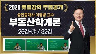 26강-③ 부동산투자회사|2020 공인중개사 부동산학개…
