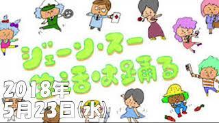 ジェーン・スー 生活は踊る2018年5月23日 ゲスト 栗原ジャスティーン(...