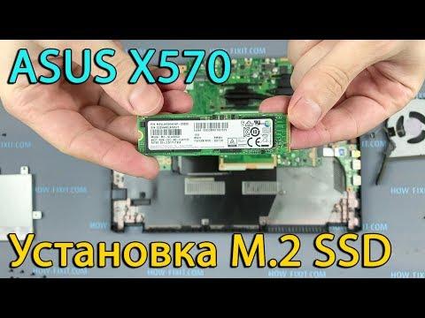 Как установить M2 SSD в ноутбук Asus X570