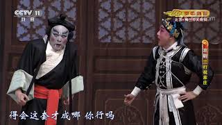 《CCTV空中剧院》 20191205 京剧《三打祝家庄》 2/2| CCTV戏曲