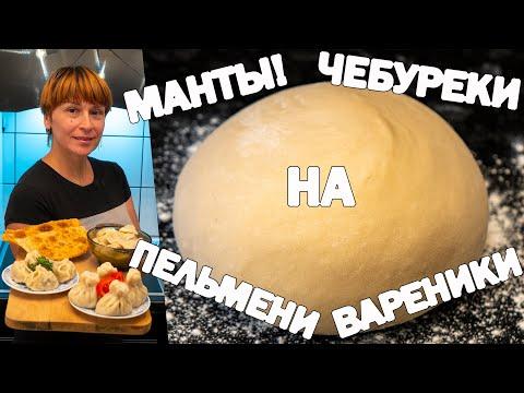 Заварное тесто! Универсальный рецепт №1 для мяса!