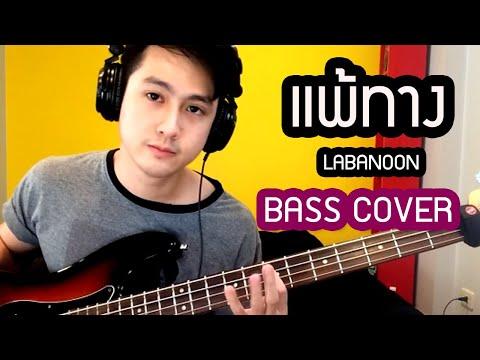 แพ้ทาง - LABANOON (bass cover)