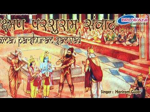लक्ष्मन परशुराम संवाद | Laxman Parshuram Samvad | Hariram Gujar