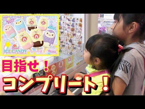 大苦戦?☆モーリーファンタジーでついに出たブルームのアイスキャンディやってきた!!