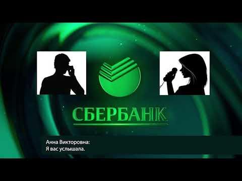 Мошенники под видом сотрудников Сбербанка (АФЕРА 2019г.)