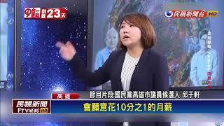 2018九合一-到海音中心借廁所? 許立明:污衊高雄市民-民視新聞