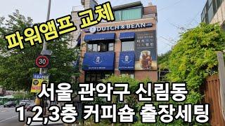 서울 관악구 신림동 커피숍 파워앰프 교체 출장세팅