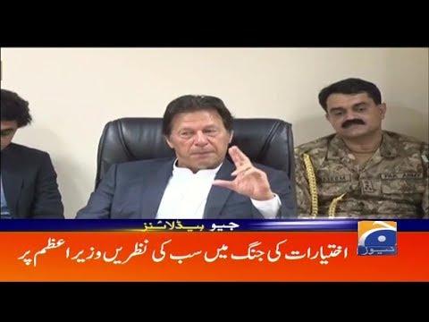 Geo Headlines - 02 AM - 18 April 2019