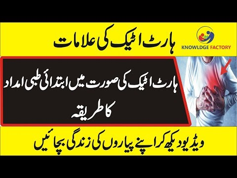 First Aid - Heart Attack Symptoms and its Primary Treatments - Urdu Information About Heart Attack