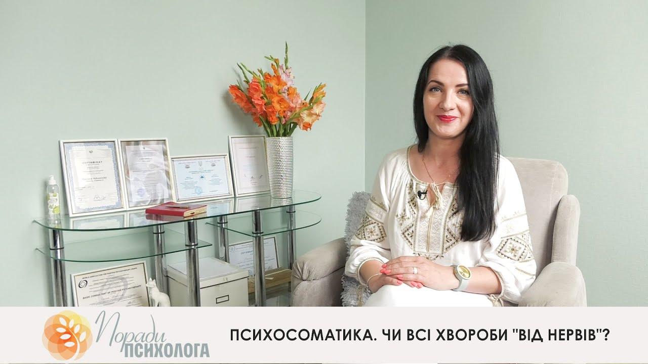 """""""Поради психолога"""". Перший Подільський 31.07.2020"""