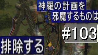 FF 7 HD #103『急げ!ロケット村に!』FINAL FANTASY VII