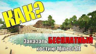 БЕСПЛАТНЫЙ ХОСТИНГ СЕРВЕРОВ MINECRAFT PE !!!