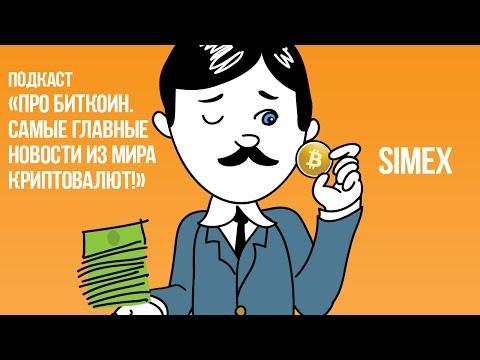 Подкаст «Про Биткоин. Самые главные новости из мира криптовалют» L SIMEX