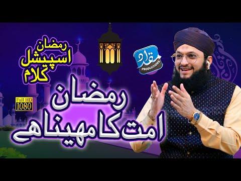 Ramzan New Naat - Ramzan Ummat ka Mahina hai - Hafiz Tahir Qadri